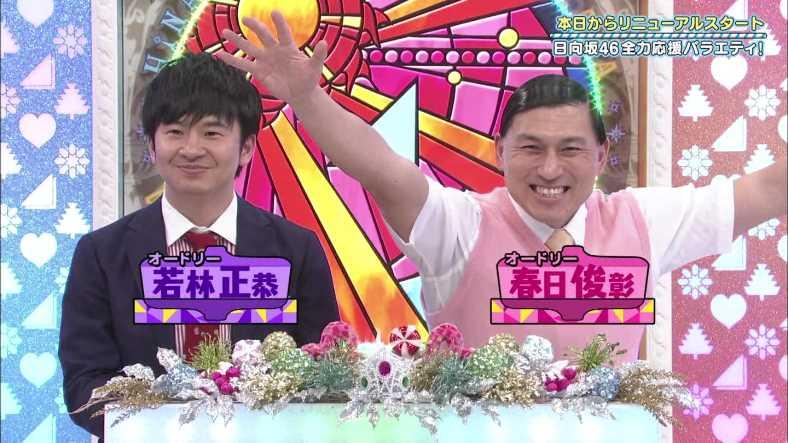 日 向坂 で 会 いま しょう オードリー 日向坂で会いましょう(テレビ東京)の番組情報ページ